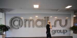 Расписки Mail.ru в Лондоне дорожали на 6% после начала торгов GDR на Московской бирже