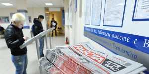 Минтруд России подготовил проект о порядке регистрации безработных