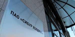 """Чистая прибыль """"Сибура"""" по РСБУ сократилась в тридцать три раза"""