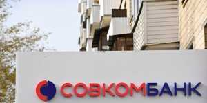 """Совкомбанк приобрел 12,27% акций """"Машиностроительного завода"""""""