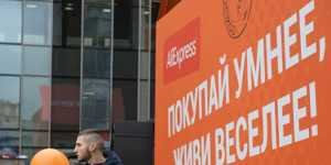 """AliExpress Россия"" может провести IPO в 2023-2024 году"