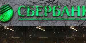 Доля частных акционеров Сбербанка выросла до 4%