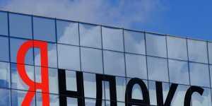 """Торги акциями """"Яндекса"""" переведены в режим дискретного аукциона из-за роста свыше 20%"""