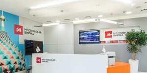 Московская биржа начнет торги акциями иностранных эмитентов 17 августа