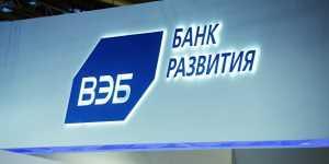Максимальная доля облигаций компаний России в расширенном портфеле ГУК ВЭБ увеличена до 60%