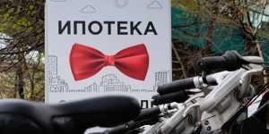 В России за июнь было выдано льготной ипотеки на 277 млрд рублей