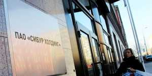 """Совет директоров """"Сибура"""" рекомендовал дивиденды за I полугодие в 5,73 рублей на акцию"""