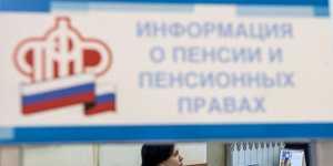 Пенсию в РФ можно получать через банк, заключивший договор с ПФР