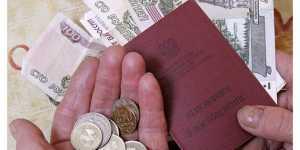 Эксперт рассказал о зависимости выплаты пенсий от наличия иных доходов