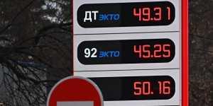 Топливный союз: запрет экспорта бензина из России не поможет, нужно расширять торги на бирже