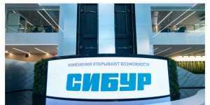 """Прибыль """"Сибура"""" в первом полугодии составила 119,2 миллиарда рублей"""