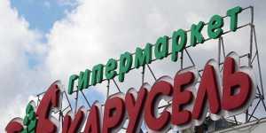 """Гипермаркеты """"Карусель"""" могут прекратить свое существование"""