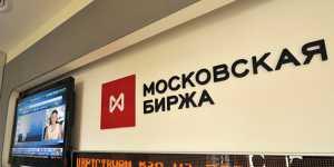 Российский рынок акций вырос, закрывшись у исторического максимума по индексу Мосбиржи
