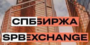 Санкт-Петербургская биржа проведет IPO на своей площадке в 2021 году